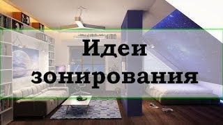 видео Дизайн однокомнатной квартиры с перегородкой