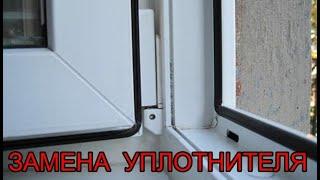 Уплотнитель в пластиковом окне / Как самому заменить резинку на окне