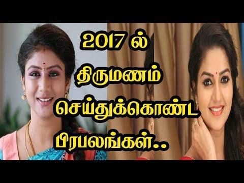 2017 ல்  திருமணமான சீரியல் நடிகைகள் ....?