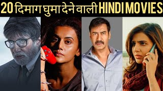 Top 20 Best Suspense Hindi Movies 2020 || Best hindi crime thriller indian movies   .