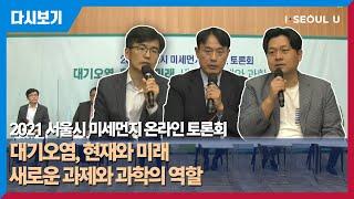 2021 서울시 미세먼지 온라인 토론회 | 대기오염 현…