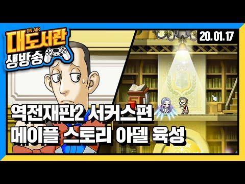 대도 생방송] 역전재판2 서커스편 풀더빙 간닷!! / 메이플 신캐 아델 밤샘 육성 방송 161렙까지