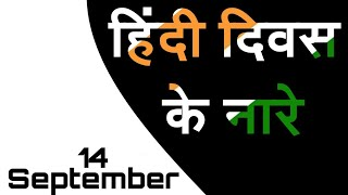 Hindi Diwas Quotes -  हिंदी दिवस के नारे - Slogan on Hindi Diwas
