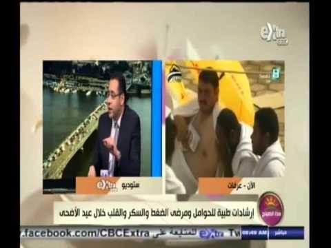 برنامج هذا الصباح علي قناة cbc extra , إرشادات طبية للحوامل خلال عيد الأضحى مع د عمرو حسن