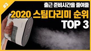 2020 스팀다리미 추천 순위 TOP3 - 핸디형부터 …
