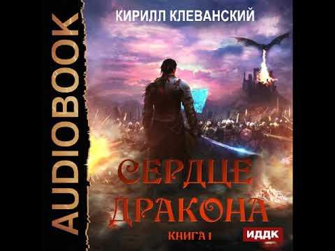"2001583 Аудиокнига. Клеванский Кирилл ""Сердце Дракона. Книга 1"""