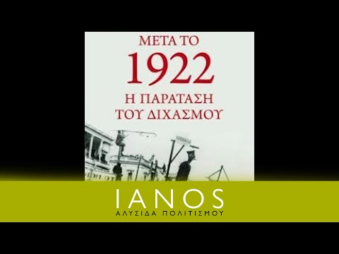 Γιώργος Θ. Μαυρογορδάτος - Μετά το 1922: η παράταση του Διχασμού