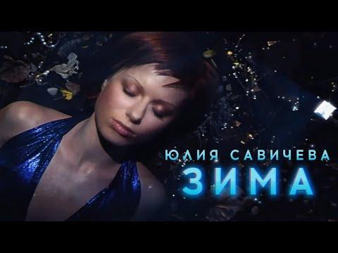 Юля Савичева — Зима