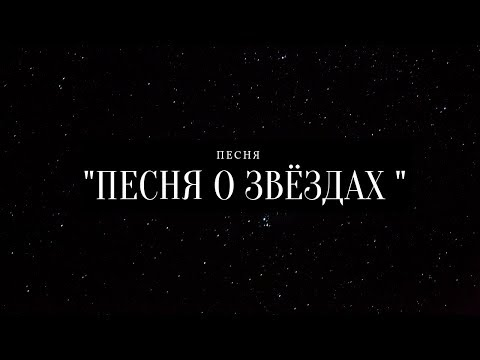 Песня О звёздах Высоцкий текст, аккорды, слушать, помнить. 9 мая. День Победы.