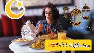اسهل اكلة لفطور رمضان 🌙 | شلون تتفنن بنص ساعة