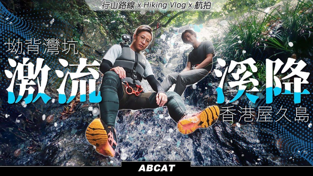 [4K] 香港屋久島『激流溪降坳背灣坑』驚險刺激瀑布繩降跳潭|夏日消暑活動| Hiking Vlog#66 AU PUI WAN STREAM