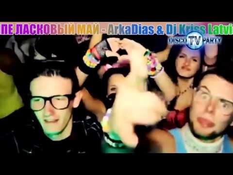ArkaDias & Dj Kriss Latvia – Laskovy DISCO MAY TURBO MIX III – DISCO TV PARTY