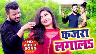 #VIDEO_SONG - #AJ Ajeet Singh का नया धमाकेदार भोजपुरी सांग 2020 | Kajra Lagala | Bhojpuri Song 2020