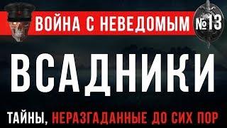 Война с Неведомым #13 «Всадники»