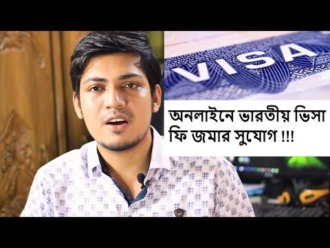 অনলাইনে ভারতীয় ভিসা ফি জমার সুযোগ। Pay online Indian visa processing fees