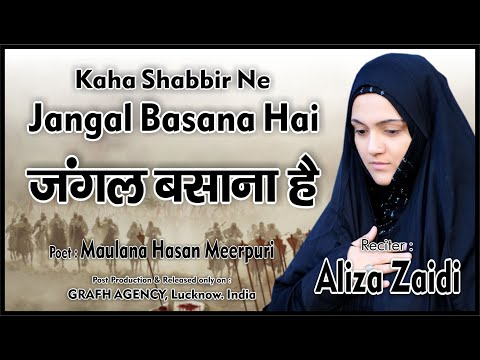 Kaha Shabbir Ne Ghar Chhodkar Jangal Basana | Aliza Zaidi | Tasheer-e-Aza 2011