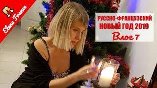 Рождественский Влог 7 | Семейный Русско-Французский Новый Год в Провансе | К Свёкру в больницу