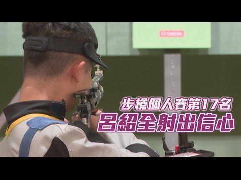 步槍個人賽第17名 呂紹全射出信心/愛爾達電視20210725
