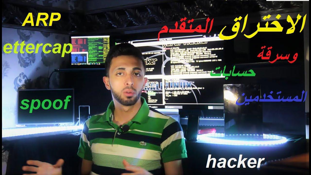 خطورة اختراق الشبكات وتحليل الاتصالات وتنفيذ هجوم ARP Spoofing على مستخدمي الشبكة