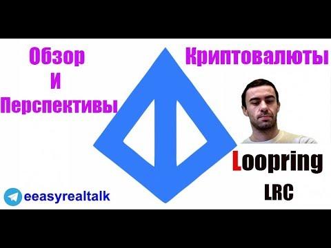 ПЕРСПЕКТИВНАЯ НЕДОРОГАЯ  КРИПТОВАЛЮТА 2018 ГОДА: Обзор Loopring LRC