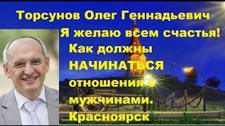 Торсунов О.Г. Как должны НАЧИНАТЬСЯ отношения с мужчинами. Красноярск