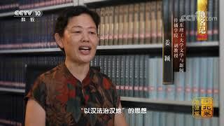 《中国影像方志》 第412集 河北沽源篇  CCTV科教