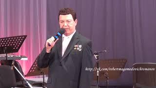 Иосиф Кобзон - Уроки истории (Концерт Иосифа Кобзона в Донецке 26.06.2016)