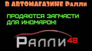 Автомагазин Ралли г.Липецк(, 2013-06-15T22:16:25.000Z)