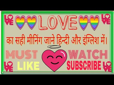 Full form of love what is love write meaning of love