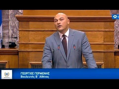 Γ. Γερμενής: Νέα αντιλαϊκά μέτρα από την εθνομηδενιστική κυβέρνηση!