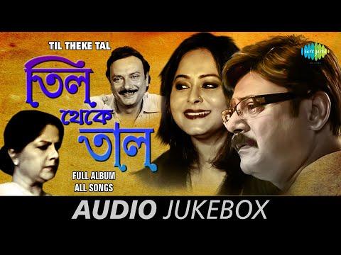 Til Theke Tal Bengali - All Songs   Jibon Sagore   Kan Pete Sono   Hariya Phelechi Ami   Ghum Nai