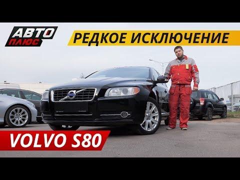 Простой и надежный Volvo S80 | Подержанные автомобили