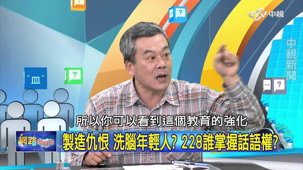 DPP一貫主張臺灣主權獨立 蔡怎覓出口? Part 5│20160301網路酸辣湯 - YouTube