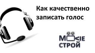 Как качественно записывать голос: Moovieстрой(RecForge Lite: https://play.google.com/store/apps/details?id=dje073.android.audiorecorderlite ВКонтакте: http://vk.com/mooviestroy Facebook: ..., 2013-09-24T15:30:02.000Z)