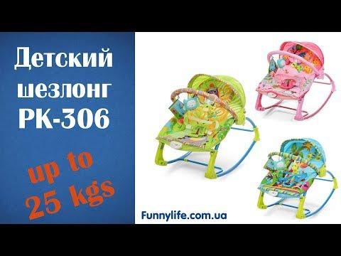 Детский шезлонг качалка Bambi PK 306 Видео обзор - Funnylife.com.ua
