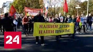 5 тысяч человек вышли в Риге на защиту русского языка - Россия 24