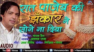 Altaf Raja | रात पाज़ेब की झँकार | Raat Pazeeb Ki Jhankar | Latest Romantic Hindi Song 2018
