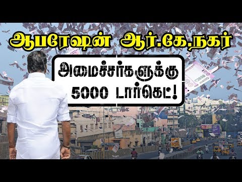 Download Youtube: Operation R.K Nagar: Target 5000 ! | Edapadi Palaniswamy master plan | R.K Nagar Election