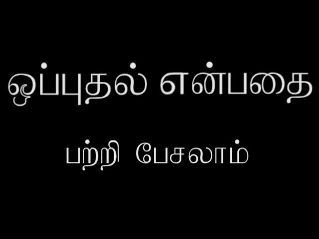 Consent Tamil