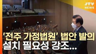 [JTV 8 뉴스] '전주 가정법원' 설치 근거 법안 …