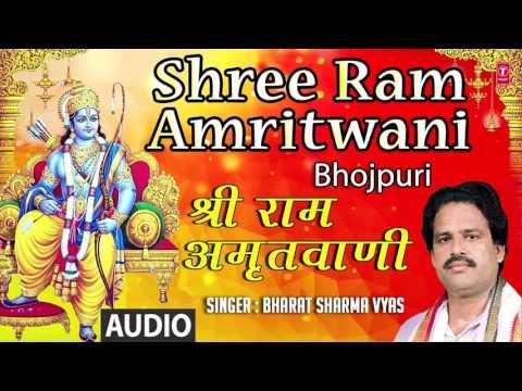 SHREE RAM AMRITWANI By BHARAT SHARMA VYAS I FULL AUDIO SONG I ART TRACK