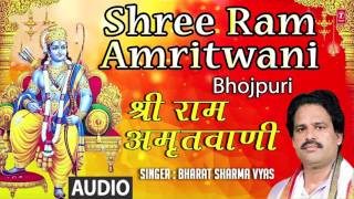 Download SHREE RAM AMRITWANI By BHARAT SHARMA VYAS I FULL AUDIO SONG I ART TRACK MP3 song and Music Video