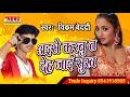 Full Dj Arkestra Song पढ़े के बहाने जालू पुलवा में घुस # Vikram Bedardi Arkestra Song Mp3