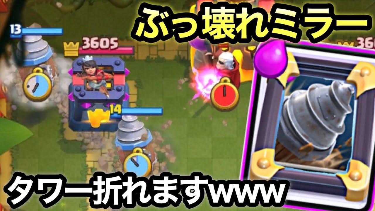 【クラロワ】新カードのゴブリンドリルが最強!!ミラーしたらカンストのタワーが折れたwww