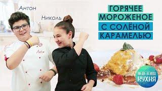 Горячее МОРОЖЕНОЕ с СОЛЕНОЙ КАРАМЕЛЬЮ вместе с Николь Ронки!