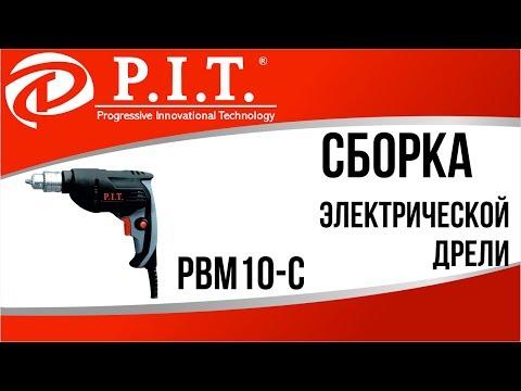 СБОРКА ЭЛЕКТРИЧЕСКОЙ ДРЕЛИ PIT PBM10-C