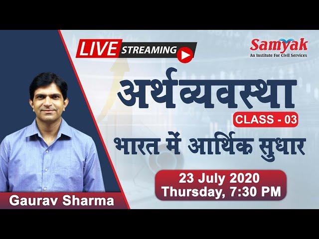 Economic reforms in India by Gaurav Sharma. Class - 3 | Samyak Civil Services