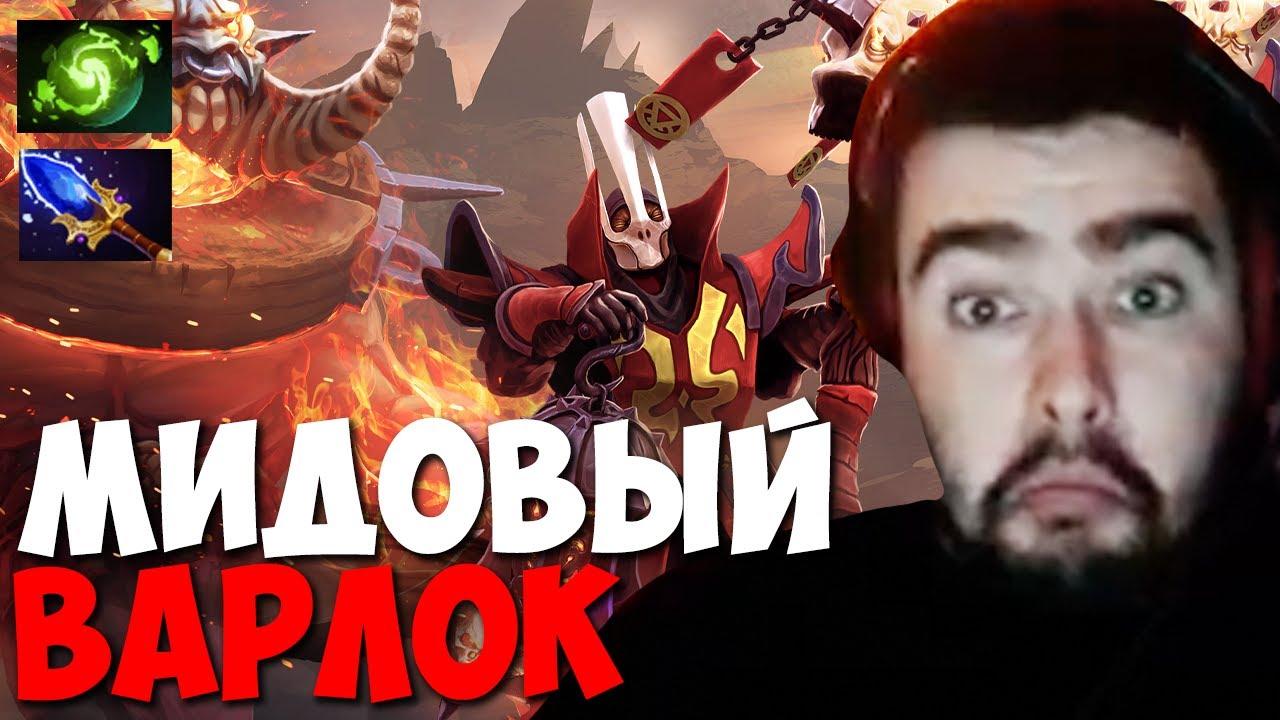"СТРЕЙ ТЕСТИТ МИДОВОГО ВАРЛОКА // ""МЕНЯ СЕЙЧАС СТОШНИТ!"""