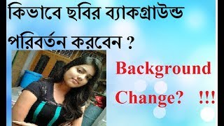 How to change picture background changer in andorid tips bangla