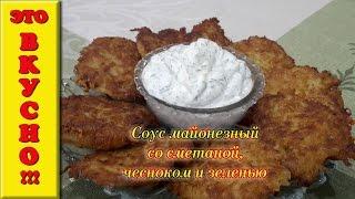 Соус из майонеза со сметаной, чесноком и зеленью./ The sauce of mayonnaise and sour cream